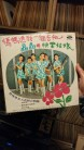 Taiwanese Go-Go Record from the late 1960's. From the collection of Ross Laird.