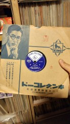 Pristine, pre-War Japanese 78 on King Records. Collection of Ross Laird.